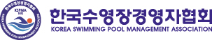 한국수영장경영자협회